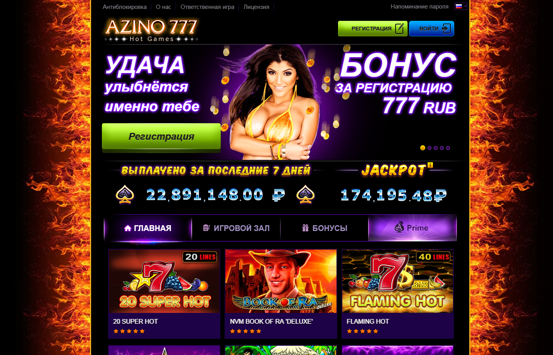 азино777 официальный на деньги