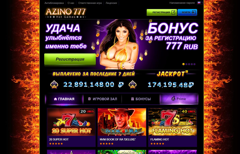 www 7 azino 777 win