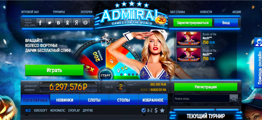 адмирал x казино онлайн официальный