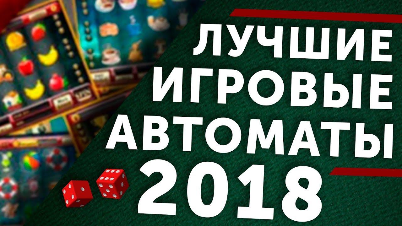 лучшие казино 2018 года