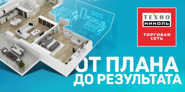 Магазин Технониколь в Санкт-Петерберге